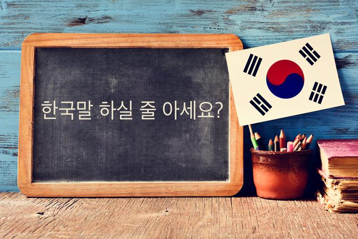 10 sự thật thú vị về tiếng Hàn